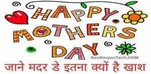 जाने Mother's Day(मदर्स डे) क्यू है इतना खास, और क्यू मनाया जाता है ?