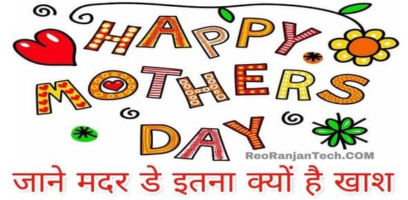 Mother's Day(मदर्स डे)