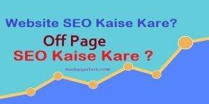 Off Page SEO Kaise Kare क्या है और कैसे करते है?