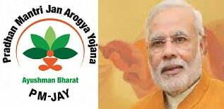 आयुष्मान भारत योजना PMJAY