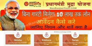 Pradhan Mantri Mudra Yojana in Hindi मुद्रा योजना की जानकारी