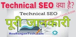 Technical SEO Kya Hai इसकी पूरी जानकारी