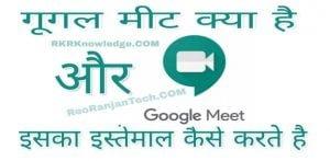 गूगल मीट क्या है और इसका इस्तेमाल कैसे करें?