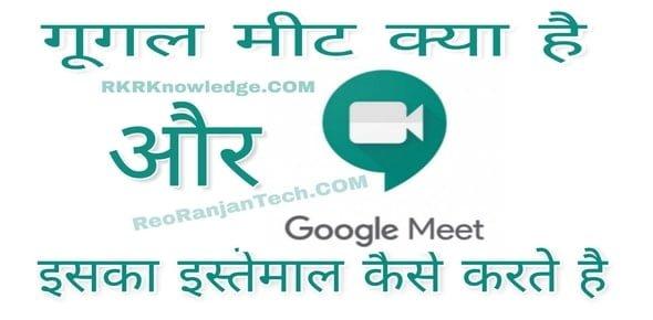 google meet app download