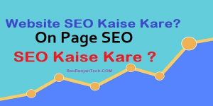 On Page SEO क्या है On Page SEO kaise kare ?