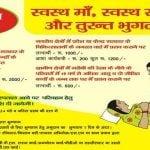 जननी सुरक्षा योजना – Janani Suraksha Yojana in Hindi