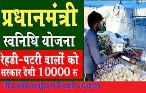 प्रधानमंत्री(पीएम) स्वनिधि योजना – PM SVANidhi Yojana in Hindi