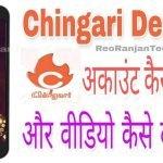 Chingari App के बारे मे पूरी जानकारी