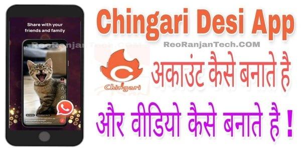 Chingari Ap