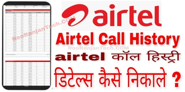 airtel call details hindi