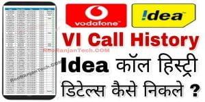 Idea Call Details Kaise Nikale