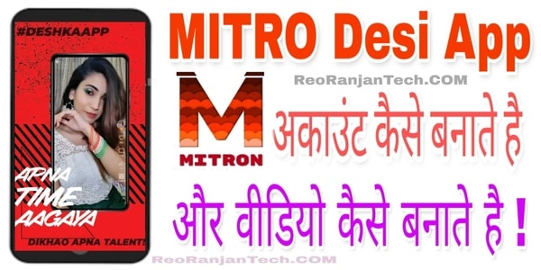 Mitron App Details in Hindi