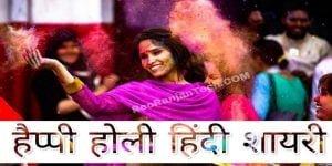Happy Holi Hindi Shayari