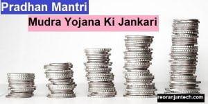Pradhan Mantri Mudra Yojana Ki Jankari
