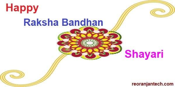 Happy Raksha Bandhan Shayari रक्षा बंधन शायरी