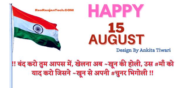 15 august images status