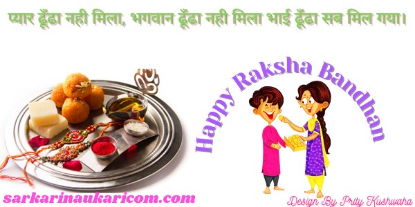 heart touching message for brother, on rakhi