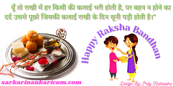 rakhi letter to cousin brother