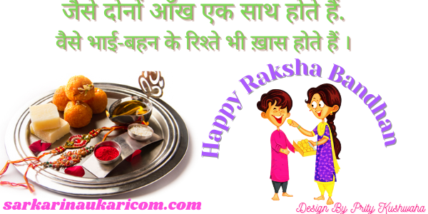 rakhi message for big brother in hindi