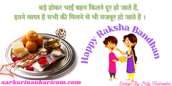 rakhi message for long distance brother in hindi