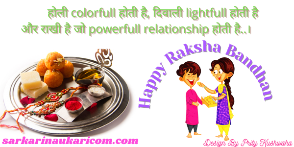 raksha bandhan wishes for brother from another mother