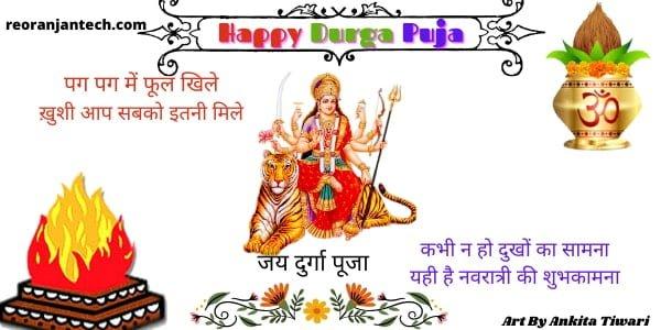 नवरात्रि शायरी हिन्दी फोटो