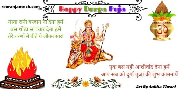 नवरात्रि शायरी हिन्दी 2021