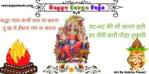 नवरात्रि शायरी हिन्दी