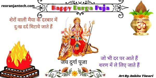 माँ दुर्गा की विदाई शायरी