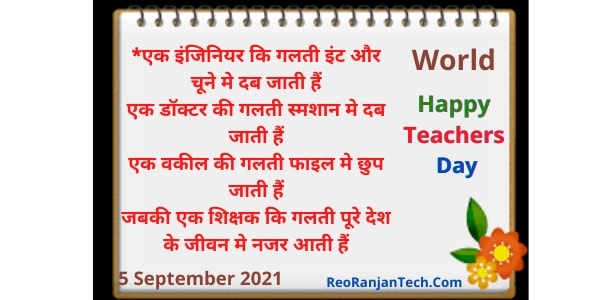 Teachers Day Quotes by Great Leaders