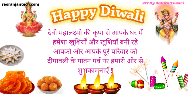 Diwali Wishes in hindi for Friends