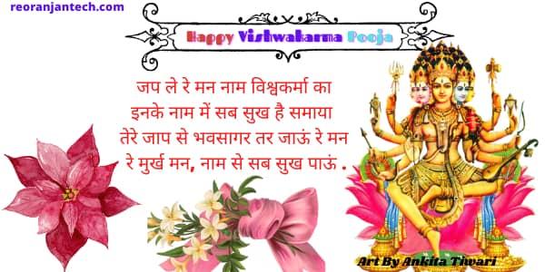 lord-vishwakarma-photos-hot-2
