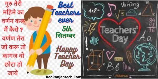 teachers day quotes in malayalam