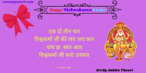 virat vishwakarma image