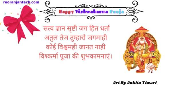 vishwakarma 5 sons