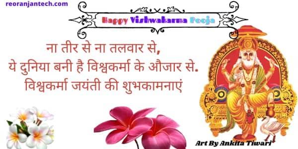 vishwakarma god history in tamil