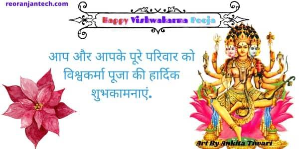 vishwakarma god history