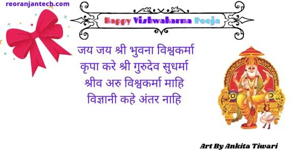 vishwakarma god in tamil