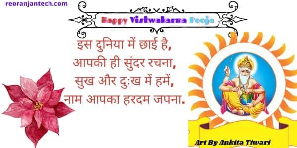 vishwakarma god names