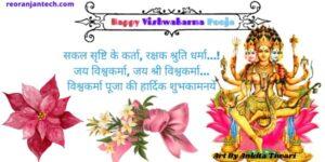 vishwakarma-images-tamil-2