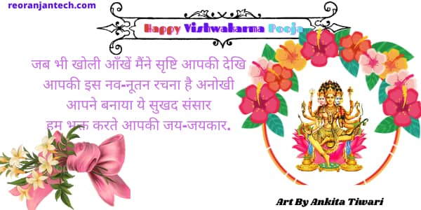 vishwakarma photo