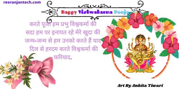 vishwakarma photos hd