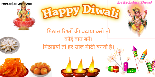 what are the 4 days of diwali
