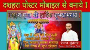 दशहरा का पोस्टर कैसे बनाएं ? Dasara Poster Kaise Banate Hain - अगर आप भी Navratri Puja के लिए प्रोफेशनल पोस्टर अपने मोबाइल से बनाना चाहते हैं तो आप निचे दिए गए वीडियो को देखे और खुद से प्रोफेसनल बैनर मोबाइल से बनाये !