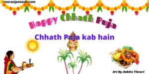 Chhath Puja kab hain