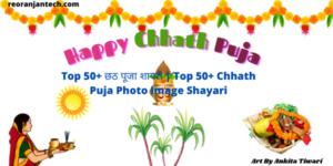 Happy Chhath Puja (3)
