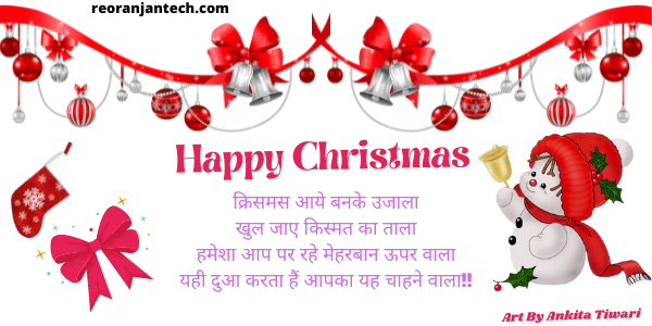 merry-christmas-in-hindi-images-1