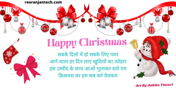 merry-christmas-in-hindi-song-2