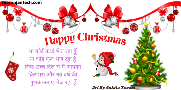 merry-christmas-wishes-1
